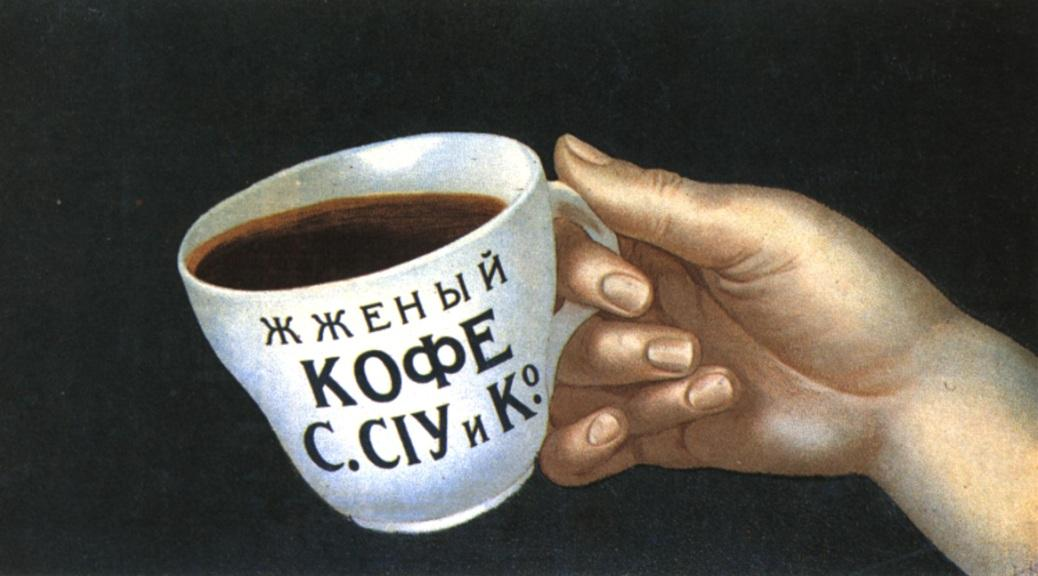 """Burning Coffee"" ad."